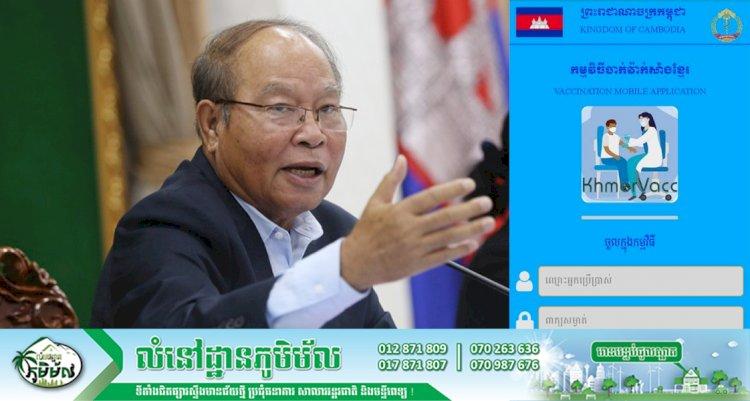 ក្រសួងសុខាភិបាល ប្រកាសដាក់ឲ្យប្រើប្រាស់កម្មវិធីទូរស័ព្ទ (App) Khmer Vacc សម្រាប់កត់ត្រា និងគ្រប់គ្រងព័ត៌មាន នៃការចាក់វ៉ាក់សាំង បង្ការជំងឺកូវីដ១៩