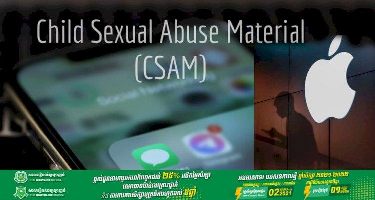 Apple ប្រកាសពន្យារពេលក្នុងការដាក់ឱ្យប្រើប្រាស់មុខងារ CSAM