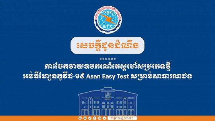 ក្រសួងប្រៃសណីយ៍ចែកចាយឧបករណ៍តេស្តរហ័សប្រភេទថ្មី អង់ទីហ្សែនកូវីដ-១៩ Asan Easy Test សម្រាប់សាធារណជន